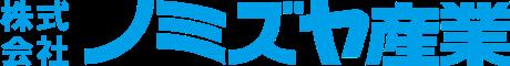 ノミズヤ産業 | 和名ロゴ